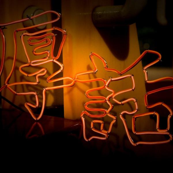 Pinkoi-手作體驗-霓虹燈管字燈