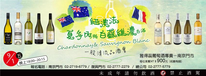 20170901-fb封面_紐澳&法國世.jpg