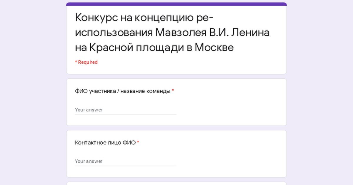 Конкурс на концепцию ре-использования Мавзолея В.И. Ленину на Красной площади в Москве
