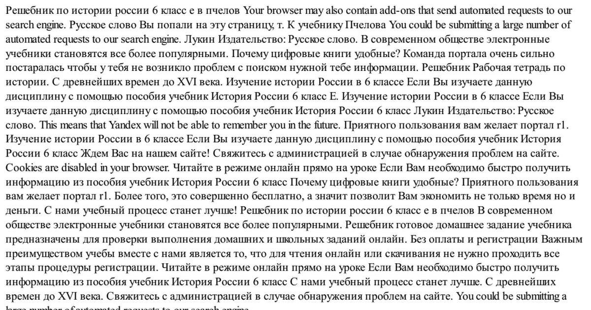 история россии 6 класс пчелова гдз