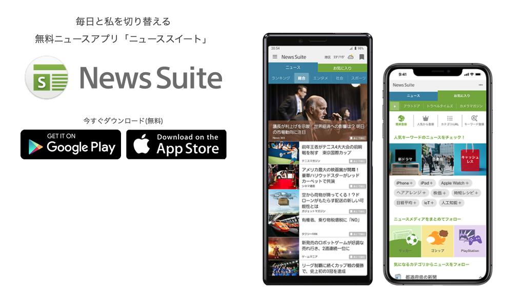 NewsSuiteホームページのスクリーンショット