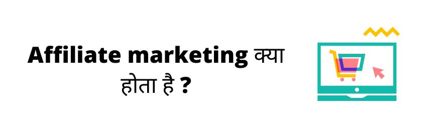 Affiliate marketing क्या होता है ?