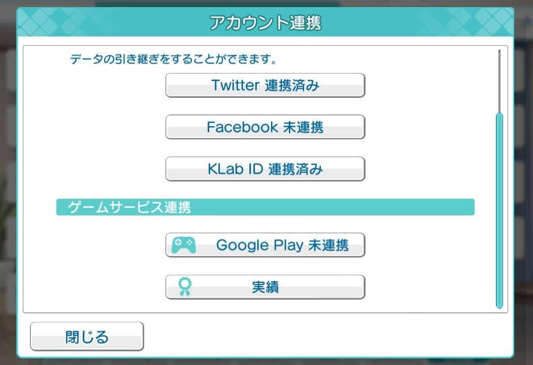 シャニライアカウント連携Android