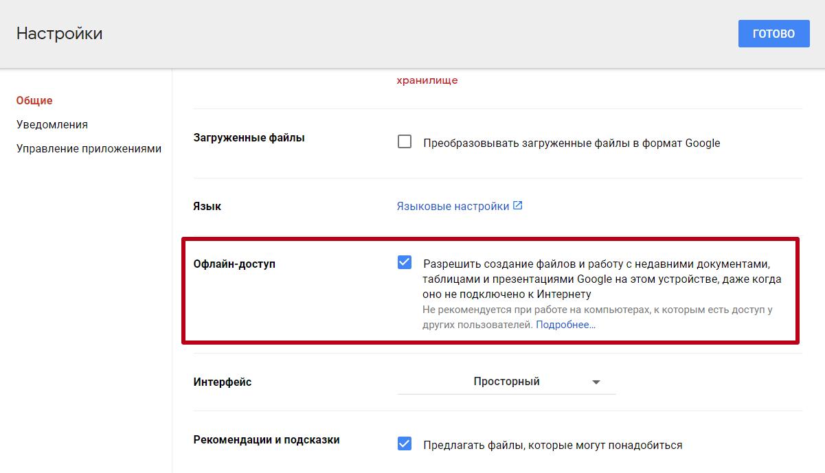 настройки офлайн-доступа Google Docs