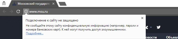 сайт с HTTP