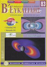 Ευκλείδης B - τεύχος 83