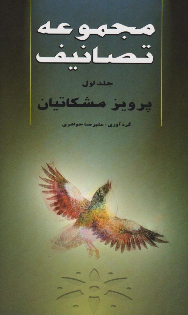 کتاب اول مجموعه تصانیف پرویز مشکاتیان