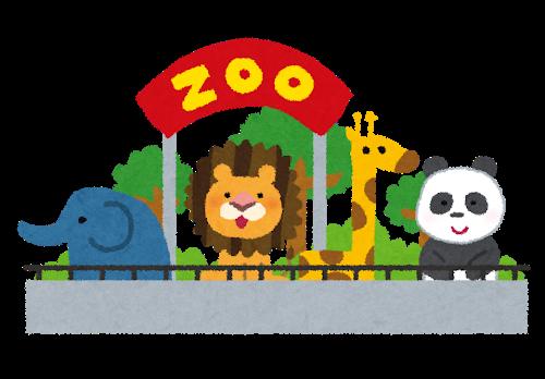 動物園のイラスト