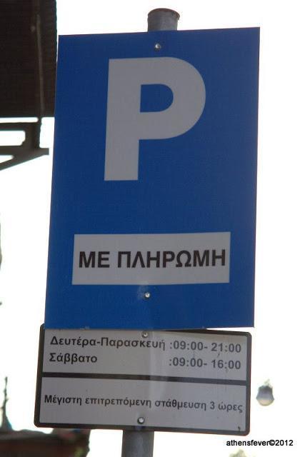 Plata semnului de parcare