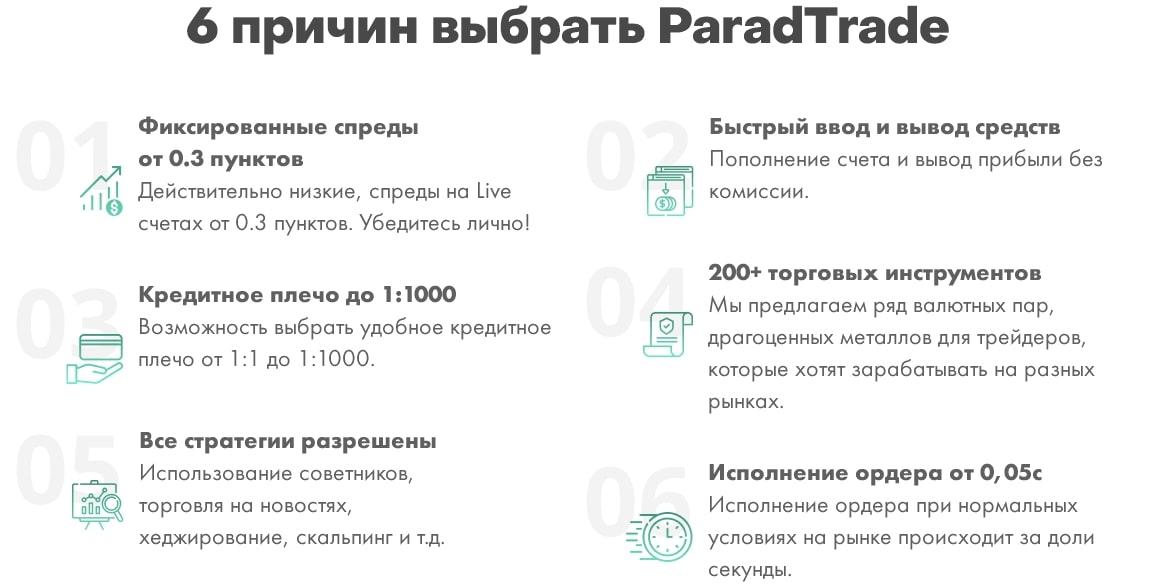 Что предлагают в ParadTrade: обзор условий сотрудничества, отзывы