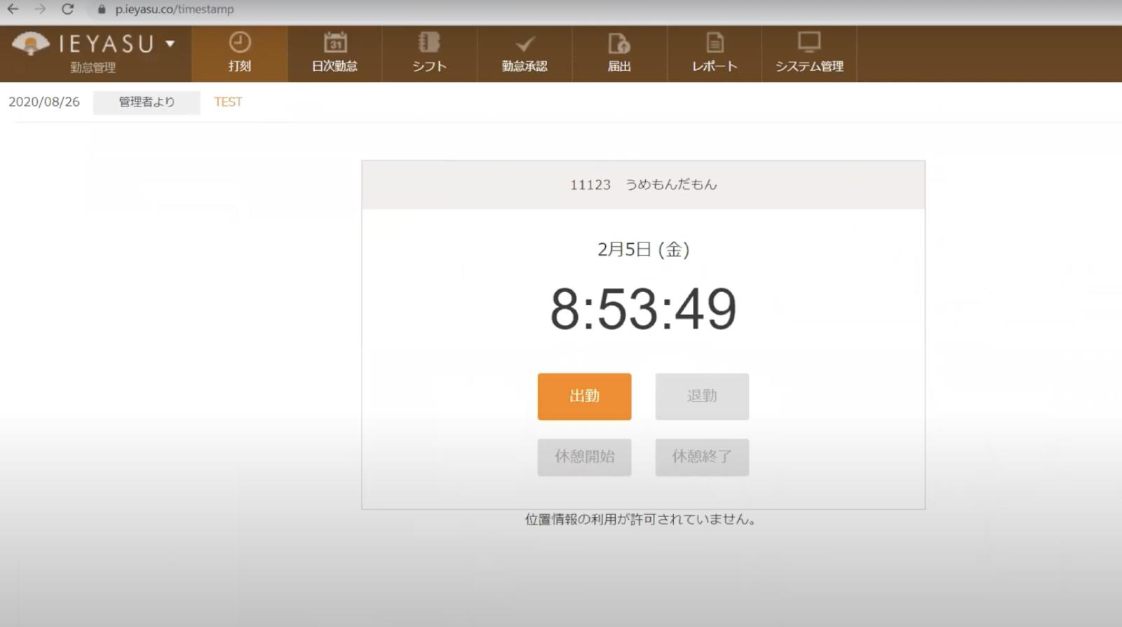 IEYASU打刻画面1