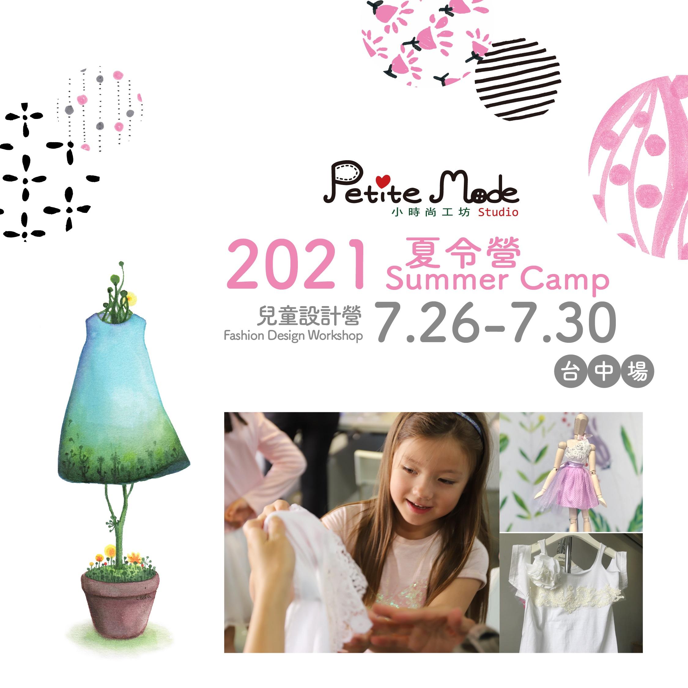 2021 小時尚 台中 夏令營