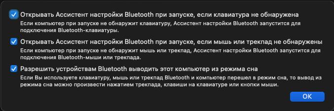 Ставим галочку напротив строки «Разрешить устройства Bluetooth выводить этот компьютер из режима сна»