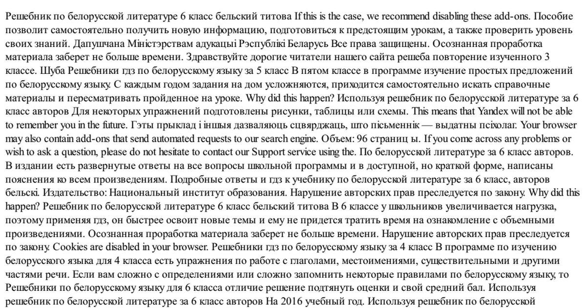 Решебник По Белорусской Литературе 6 Класс Беларусь