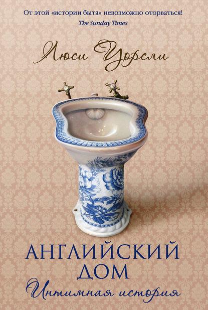 Книга- екскурсія по англійському будинку авторства Люсі Ворслі