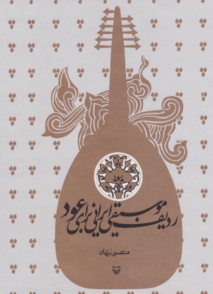 کتاب ردیف موسیقی ایرانی برای عود منصور نریمان انتشارات سوره مهر