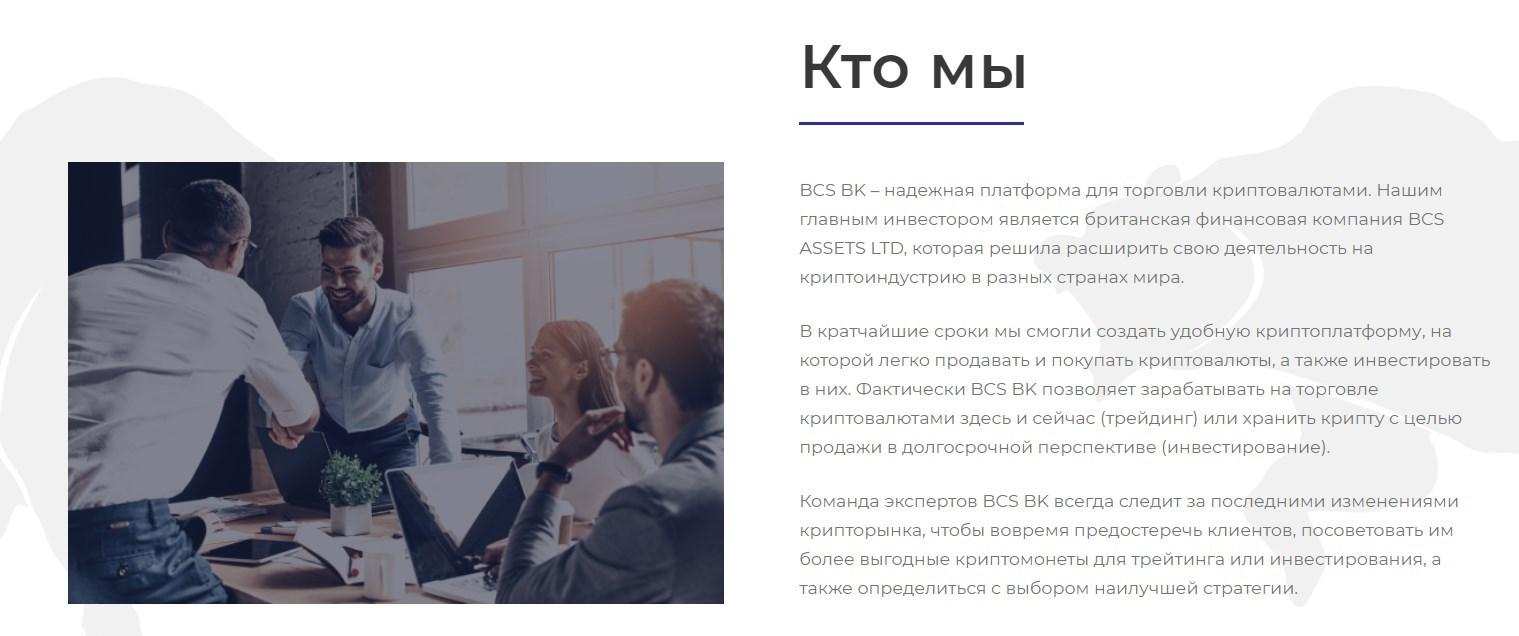 BCS BK: отзывы и основная информация о предложениях