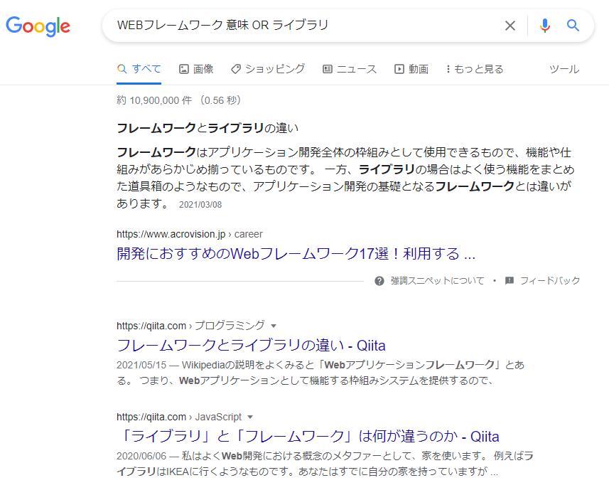 ORを使った検索結果