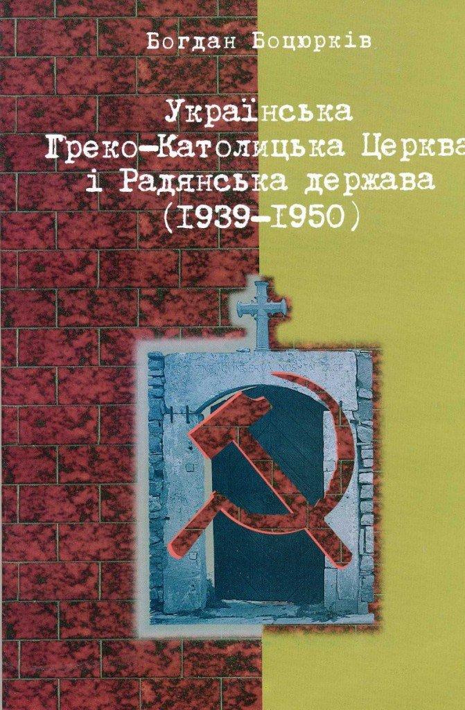 Українська Греко-Католицька Церква і Радянська держава (1939-1950) - фото 67952