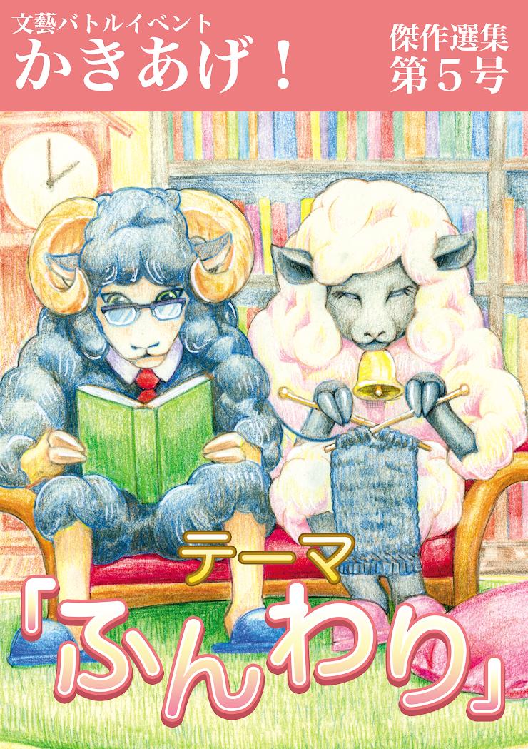 傑作選集第5号「ふんわり」