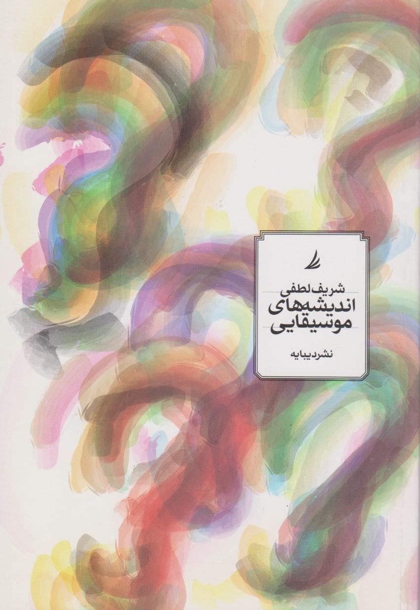 کتاب اندیشههای موسیقایی شریف لطفی انتشارات دیبایه