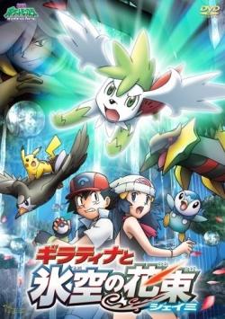 Pokemon Movie 11 Free Online