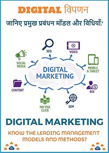 Digital Marketing Books in Hindi