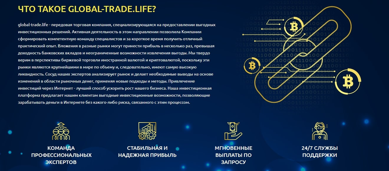 Отзывы о пирамиде Global-Trade.Life: можно ли доверять компании? обзор