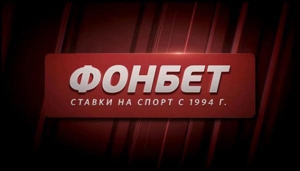 БК Фонбет официальный сайт легальной букмекерской конторы