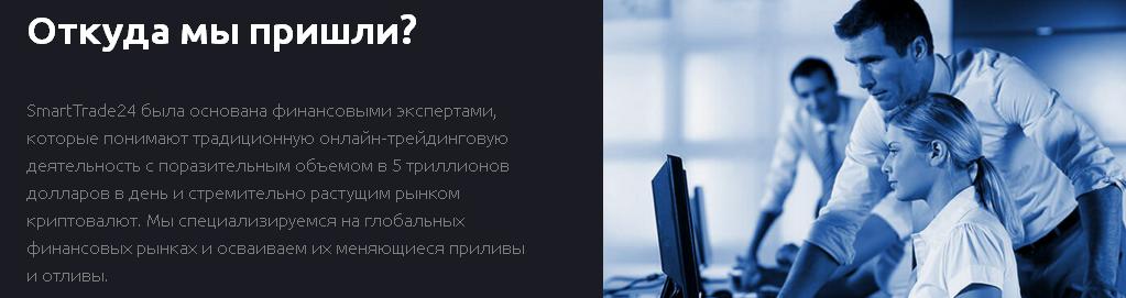 Честный обзор площадки SmartTrade24, отзывы клиентов