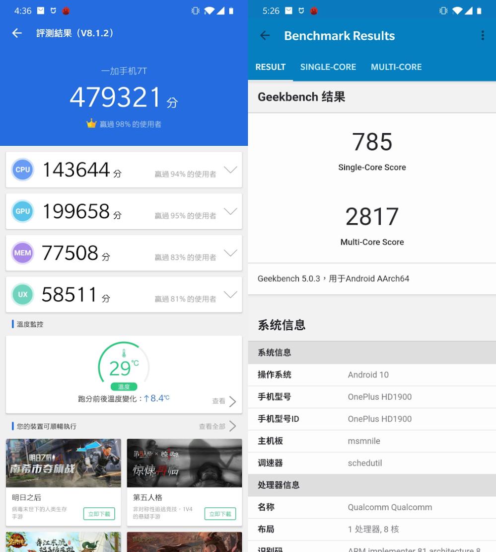 開箱在京東買的一加 OnePlus 7T!該怎麼安裝 Google、刷氧OS? - 8