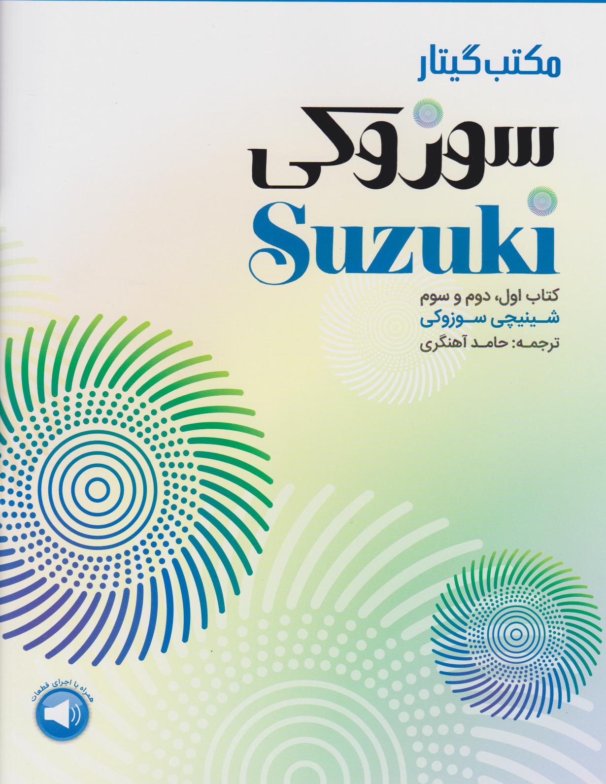 کتاب اول دوم سوم مکتب گیتار سوزوکی حامد آهنگری انتشارات سرود