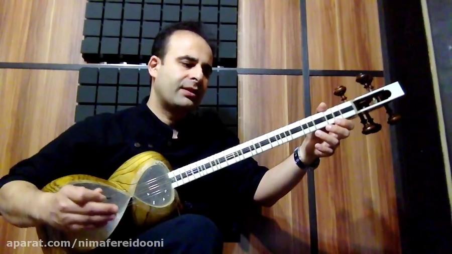 فیلم آموزش درس ۳۲ هنرستان کتاب ۱ روح الله خالقی . تار نیما فریدونی