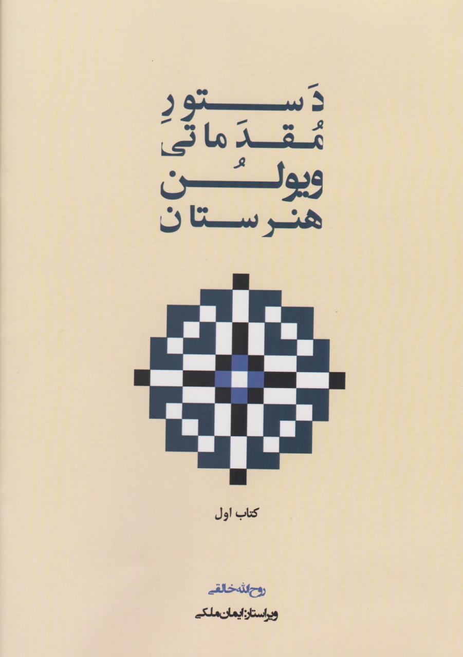 کتاب اول دستور مقدماتی ویولن هنرستان ایمان ملکی انتشارات پنجخط