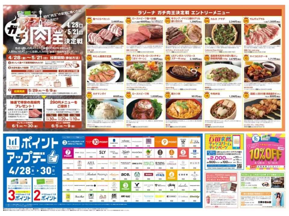 Z01.【ラゾーナ川崎】LAZONA Goldenweek Festa02.jpg
