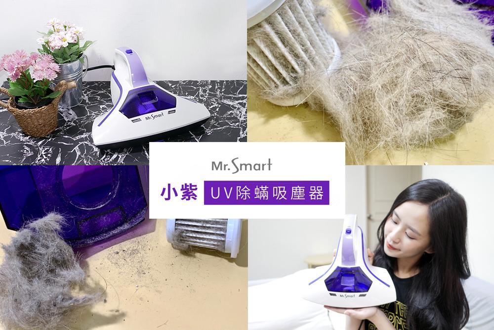 小紫 uv除蟎吸塵器 (8).jpg