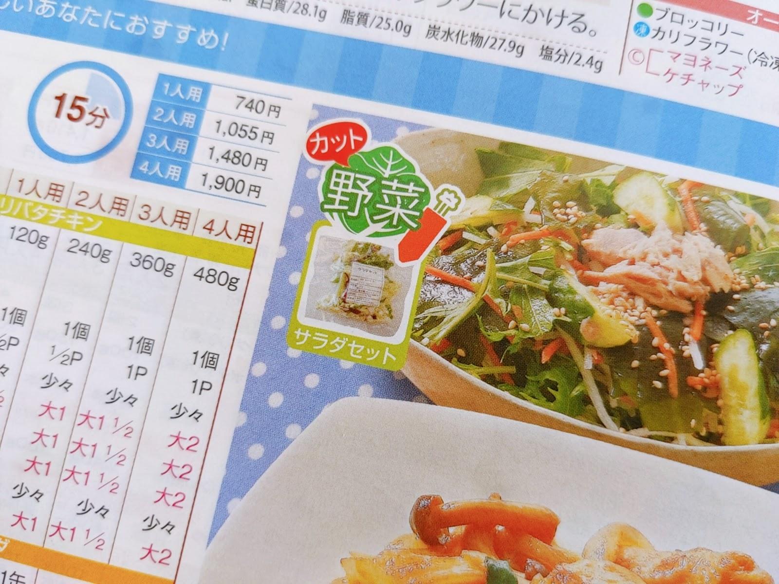 浜松の宅配サービスならサンクック *ママレポ*『カット野菜マーク』のサラダセットが使ってみたらすごく便利だった♪