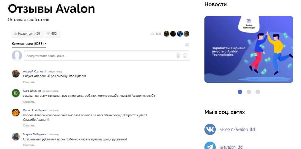 Честный обзор Avalon Technologies: анализ маркетинга, отзывы