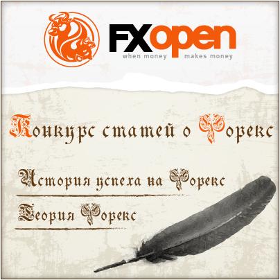 FXOpen конкурс статей о Форекс