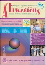 Ευκλείδης A - τεύχος 85