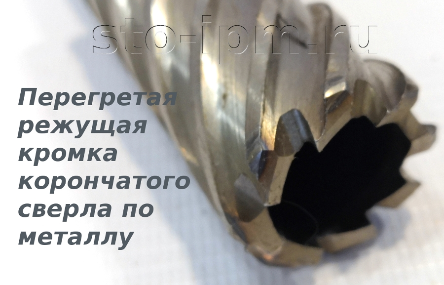 Корончатое сверло HSS с перегретой режущей кромкой