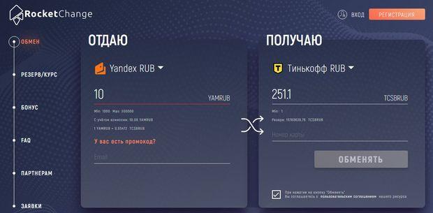 Безопасный обменник RocketChange: детальный обзор и отзывы о сервисе