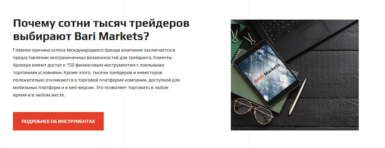 Форекс-брокер Bari Markets: обзор торговых условий и анализ отзывов