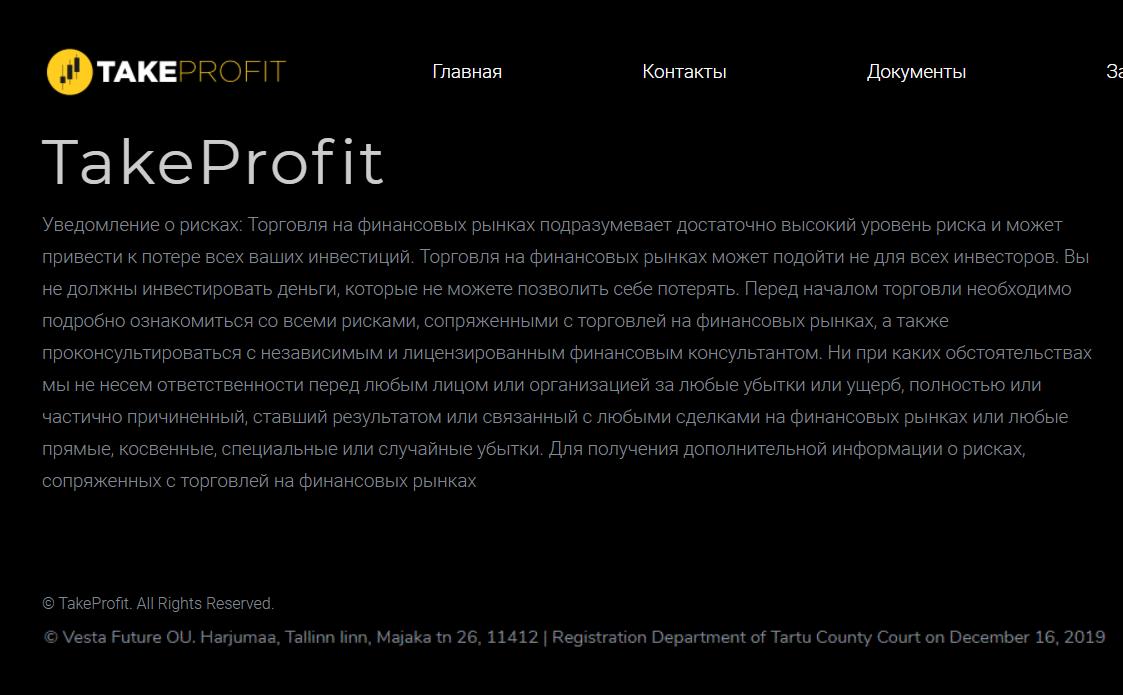 Отзывы о TakeProfit: можно ли верить обещаниям форекс-брокера?