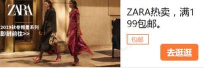 zara article banner ad wechat