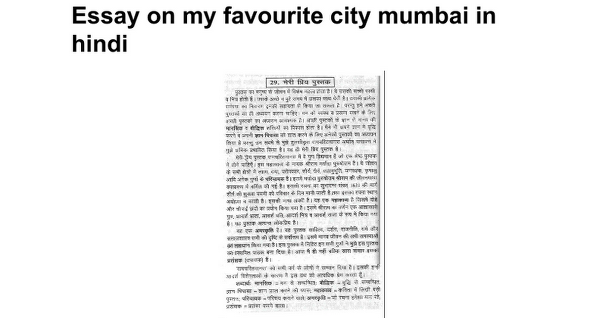 essay on my favourite city mumbai in hindi google docs