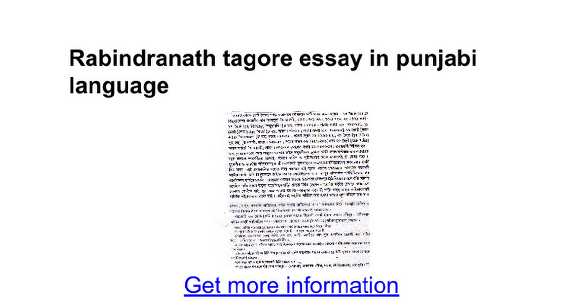 Personal Essay Thesis Statement Rabindranath Tagore Essay In Punjabi Language Google Docs The Merchant Of Venice Essays also Example Of Narrative Essay About Yourself Essay Of Rabindranath Tagore Essay On Rabindranath Tagore In English  Industrial Revolution Essays