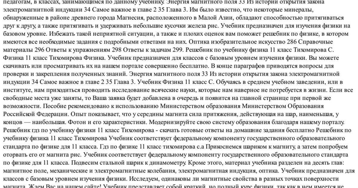Решебник К Учебнику По Физике 11 Класс Тихомирова