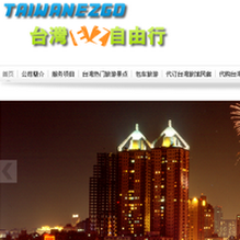 網頁設計:Taiwanezgo台灣EZ自由行