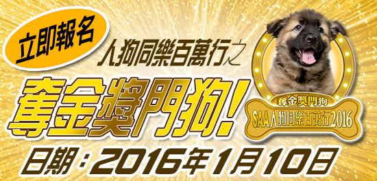 HK - SAA Walkathon 2015 I Jan 10